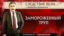 КРИМИНАЛЬНЫЕ ХРОНИКИ: - Следствие вели..., 12 сезон: 2 серия: - Замороженный труп, 2017 год, (16).
