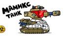 Битва Мамикс Танк против Кола Танка - Танковая Дичь анимация