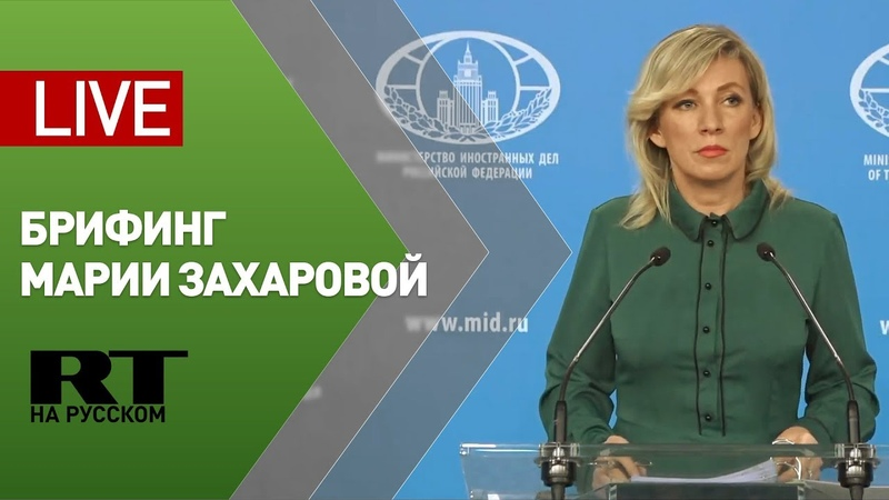 Брифинг официального представителя МИД Марии Захаровой 20 февраля 2020 года