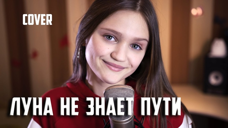 ЛУНА НЕ ЗНАЕТ ПУТИ кавер Ксения Левчик cover Тайпан Agunda