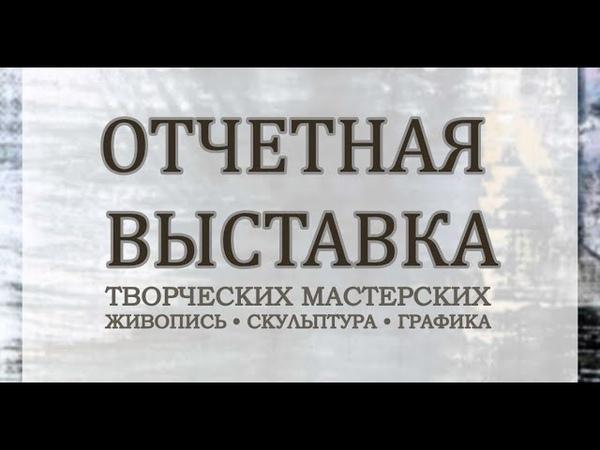 Открытие Отчетной выставки стажеров Регионального отделения УСДВ РАХ в г Красноярске
