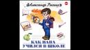 Как папа учился в школе. Раскин А. Аудиокнига. читает Юрий Стоянов