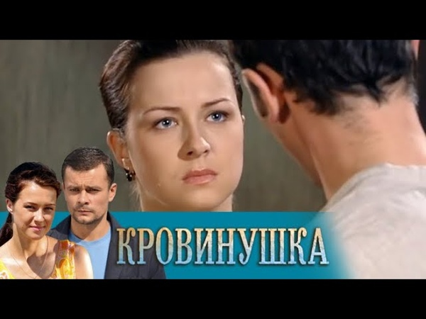 Кровинушка 128 серия 2011 2012 Мелодрама @ Русские сериалы