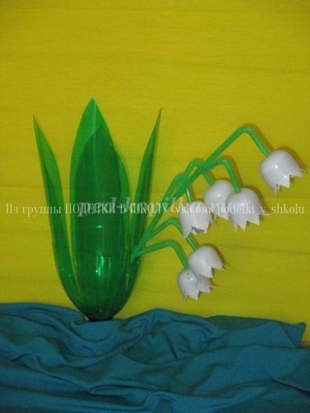 Ландыши Материалы: пластмассовая бутылка зеленого цвета, футляры от шоколадных яиц (или от резиновых перчаток, от медицинских бахил), коктейльные трубочки зеленого цвета, ножницы, потолочный