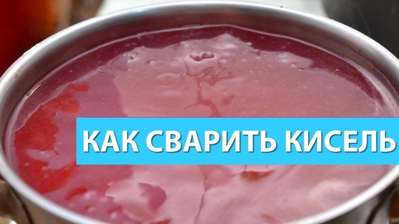 ВКУСНЫЙ КИСЕЛЬ Как сварить приготовить кисель Пошаговый рецепт с фото и видео