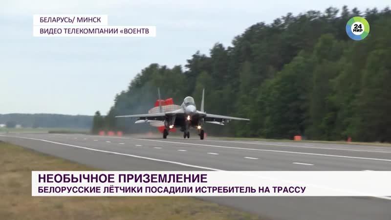 Белорусские летчики посадили истребители на трассу