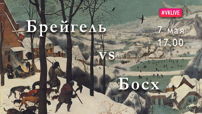 Лекция Брейгель vs Босх