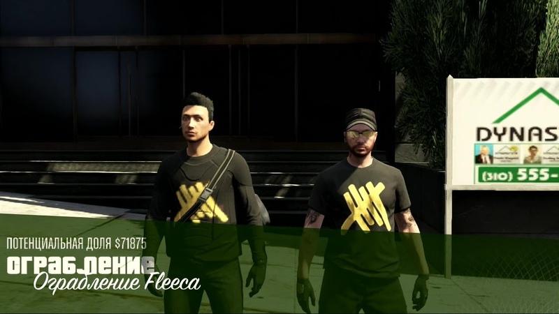 GTA Online: The Fleeca Job (Elite Challenge - 4:58) (PS3)