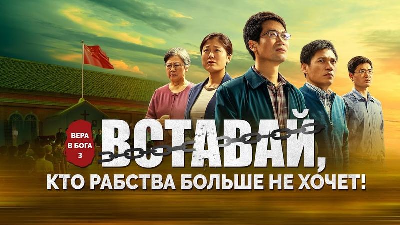 Христианский фильм 2020 Вера в Бога 3 Вставай кто рабства больше не хочет