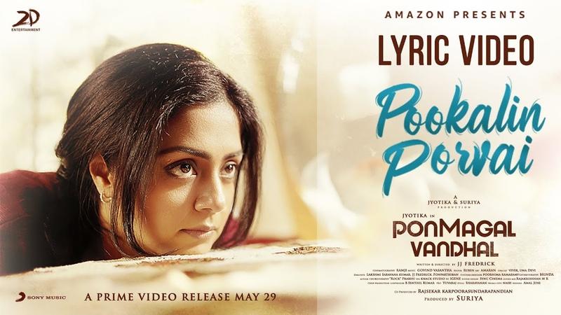 Ponmagal Vandhal Pookalin Porvai Lyric Jyotika Govind Vasantha JJ Fredrick Suriya