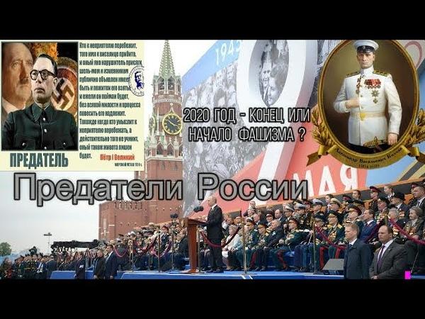 Путин царь или военный преступник Анализ факты фашизм