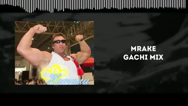 Натали - ♂ О боже какой мужчина ♂ ( right version | mrake gachimuchi remix )