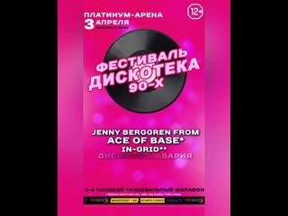 """Фестиваль """"Дискотека 90-х"""" в Красноярске 3 апреля 2020 года"""