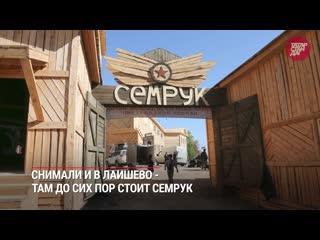 Зулейха открывает глаза - как снимали фильм в Казани