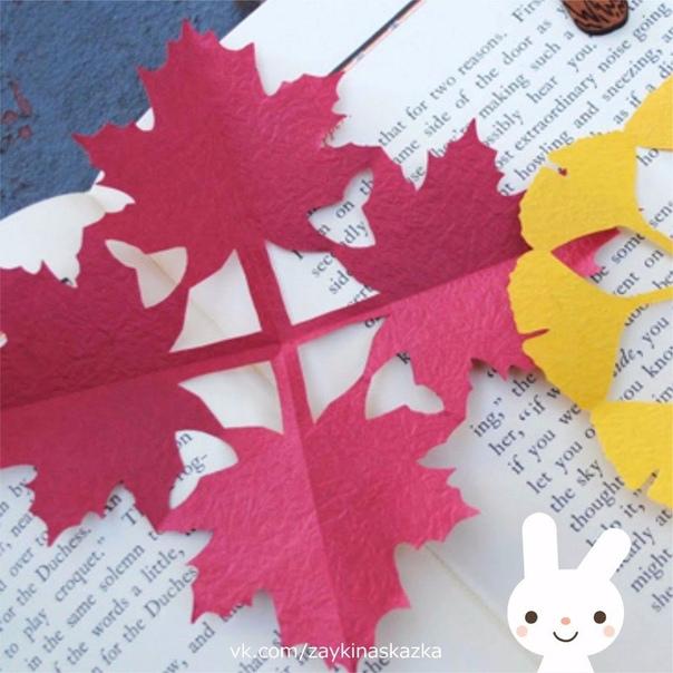 ОСЕННИЕ КИРИГАМИ Киригами (по-японски: iru вырезать, ami бумага) искусство изготовления фигурок и открыток из бумаги с помощью ножниц.