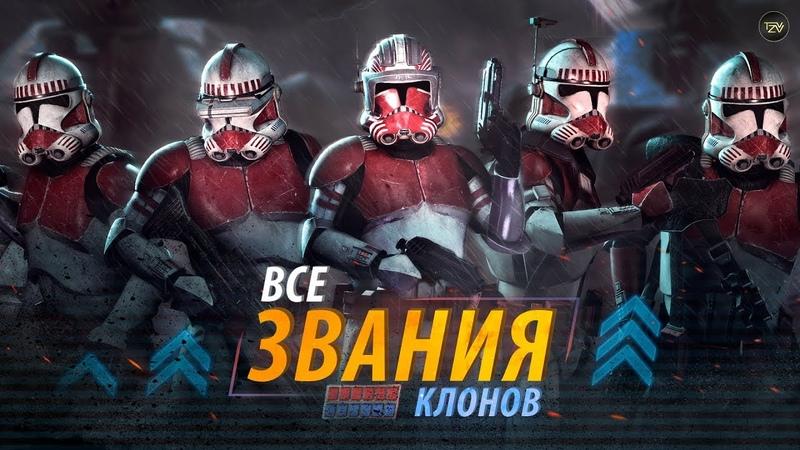 Все о званиях Клонов в Армии Республики! Были ли клоны выше джедаев по званию?   ТВ ЗВ
