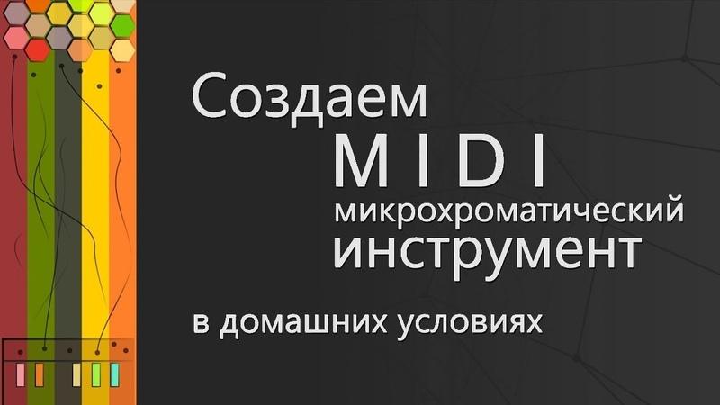 Как настроить микрохроматический строй на Midi клавиатуре Инструкция