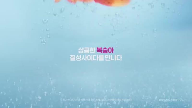 칠성사이다 New Flavor X BTS 복숭아 댄스편.mp4