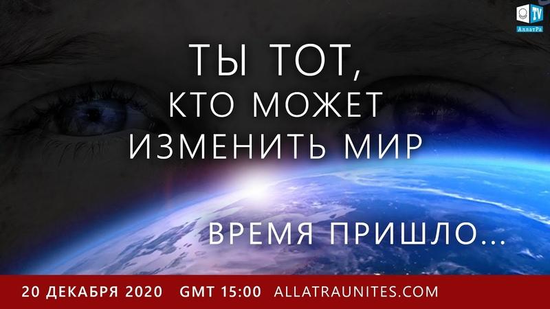 ТЫ ТОТ кто может ИЗМЕНИТЬ МИР Уникальная онлайн конференция для всех людей