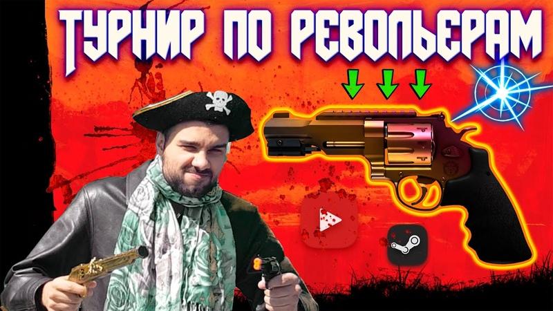 🏆Турнир По Револьверам 🎁Много СКИНОВ и ПРИЗОВ КСГО