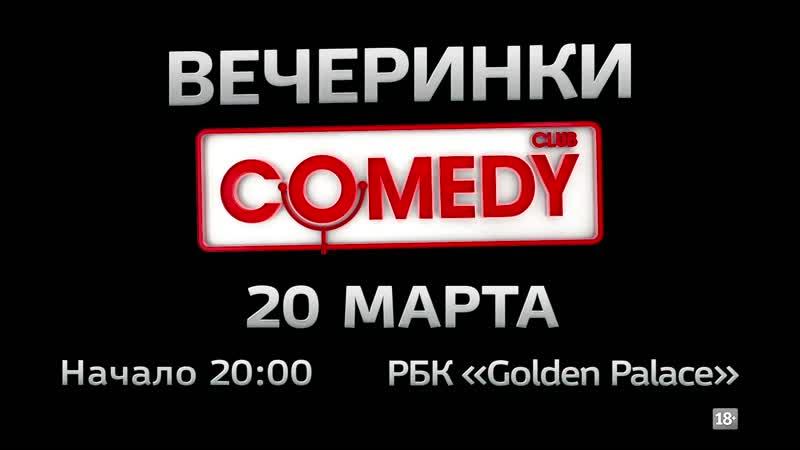 Вечеринка Comedy Club | 20 марта