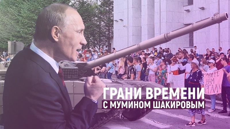 Разгонит ли Кремль протесты в Хабаровске | Грани времени с Мумином Шакировым