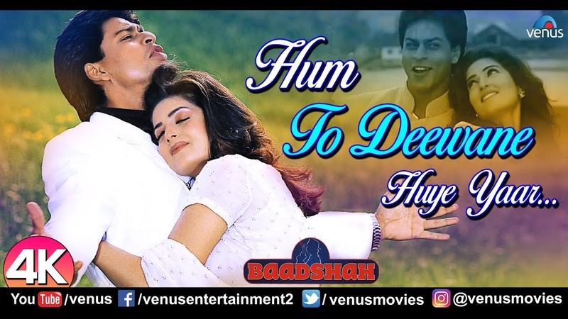 Hum To Deewane Huye 4K Video Shah Rukh Khan Twinkle Khanna Baadshah 90's Hit Romantic Song
