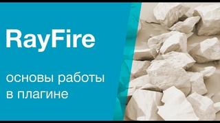 RayFire. cg-school.org