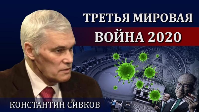 Третья мировая война 2020 Константин Сивков