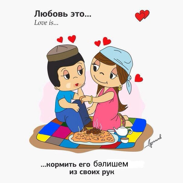 Картинки про любовь на татарском