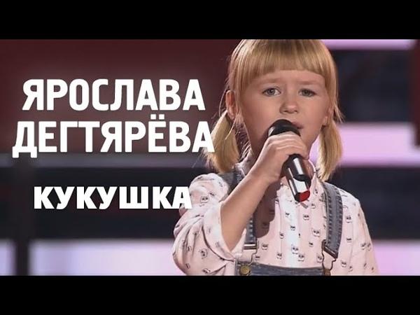 Ярослава Дегтярёва Кукушка Слепые прослушивания Голос Дети 3