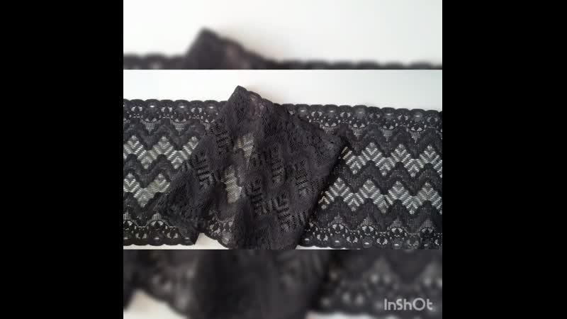 Кружево эластичное Производитель Chanty Германия Ширина 16 см Цвет черный TiAnOl