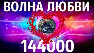 Волна любви #144000 Единое Сердце Целого