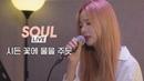 [소울라이브] Cover by Soul_G(솔지) | 박혜원(HYNN) - 시든 꽃에 물을 주듯 (The Lonely Bloom Stands Alone) |