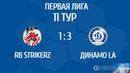 ALF 2020 RB Strikerz - Динамо Living Air 11 тур