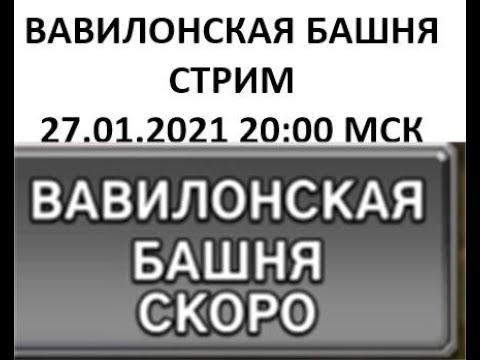 Вавилонская башня СТРИМ 27 01 2021 в 20 00 МСК Mythwars Puzzles Gods Strike