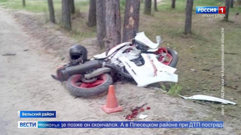 В Вельском районе в аварии погиб 18 летний мотоциклист