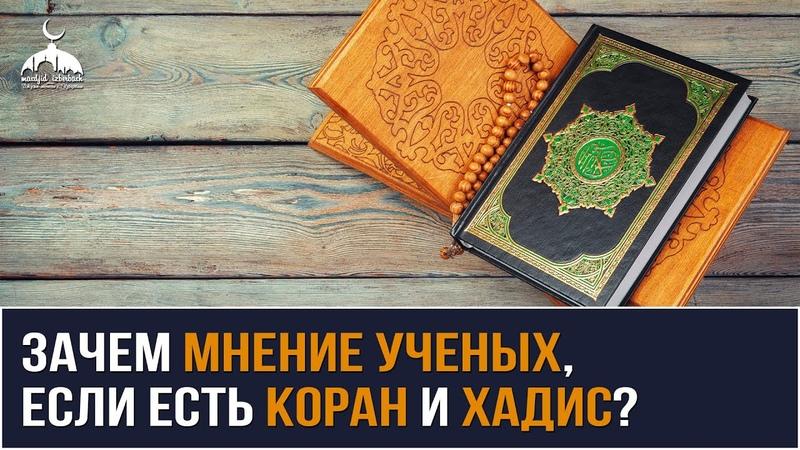 Зачем мнение учёных если есть Коран и Хадис