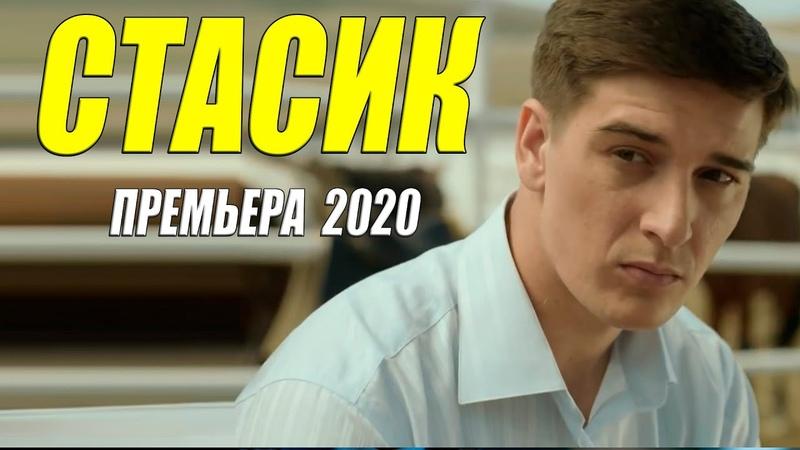 Женственная премьера 2020 СТАСИК Русские мелодрамы 2020 новинки HD 1080P