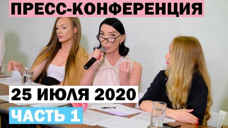 Пресс конференция инициативной группы против нарушения прав трансгендеров от 25 июля 2020 часть 1