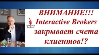 Interactive Brokers закрывает счета клиентов! Рекомендации и личный опыт.  Игорь Васильев