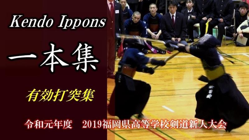 一本集 激戦区 福岡県2020新チーム 2019高校剣道新人大会