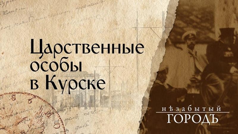 Незабытый город Царственные особы в Курске 20 02 2020