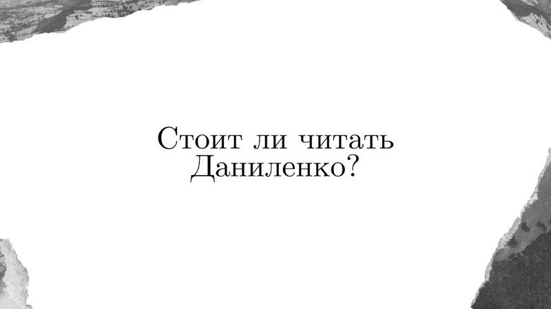 Стоит ли читать учебник В.П. Даниленко