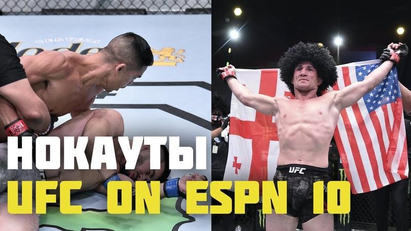 Нокауты UFC on ESPN 10, Мераб Двалишвили установил рекорд и бросил вызов Шону ОМэлли