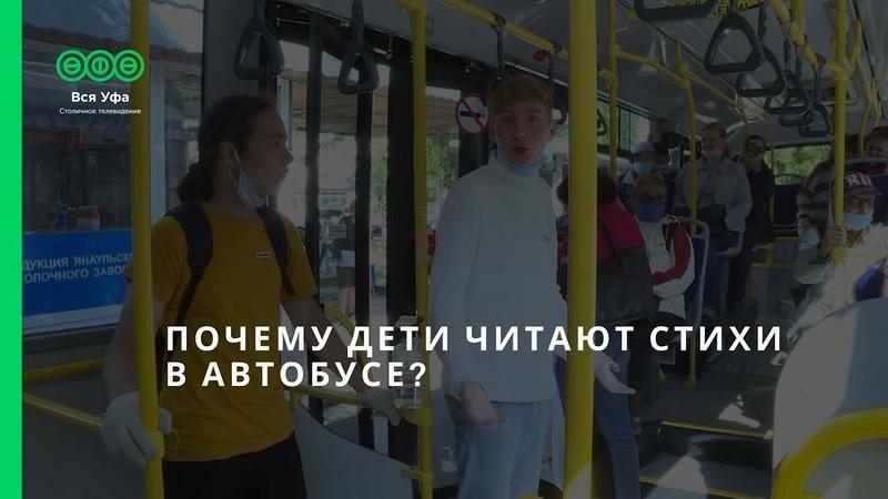 Почему дети читают стихи в автобусе