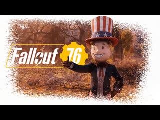 Стрим по Fallout 76 - решил заглянуть одним глазком, пока бесплатно!