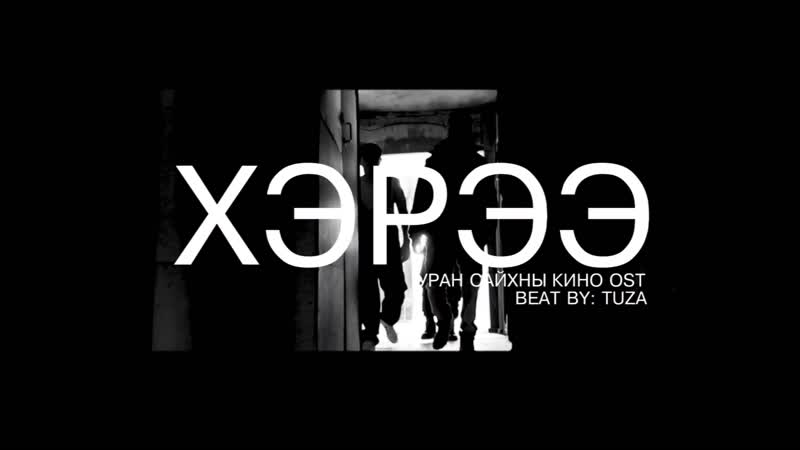 Heree Ganza Pioner Pampis Хэрээ УСК OST