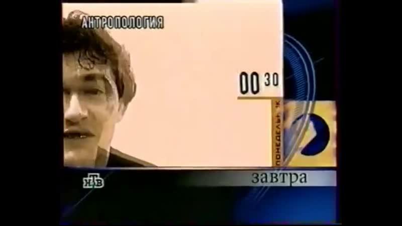 Рекламные блоки программа передач и конец эфира НТВ 07 05 2000