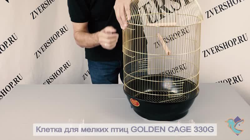 Клетка для мелких птиц GOLDEN CAGE 330G
